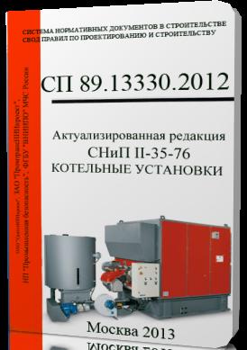 снип ii 35 76 котельные установки статус
