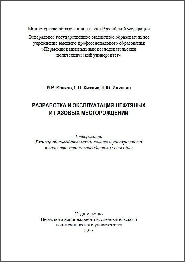 Погребальные комплексы кочевников юга Средней Сибири в