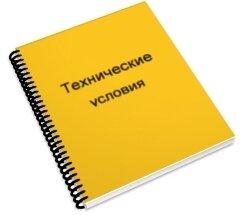 Постановление РФ №83, технические условия на газ