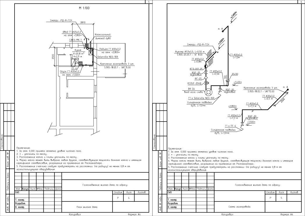 План жилого дома; Схема