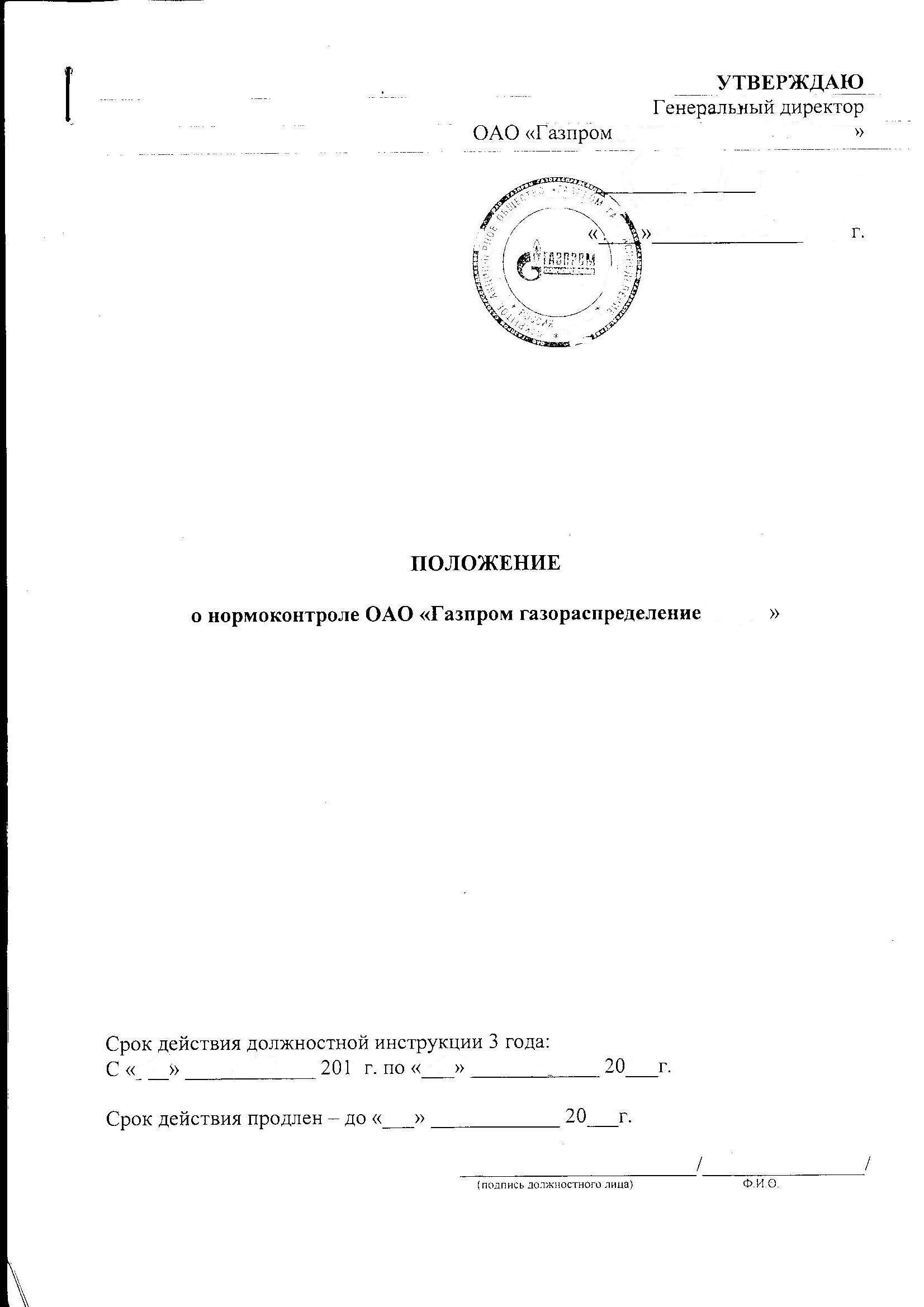 Должностная инструкция зам начальника отдела капитального строительства
