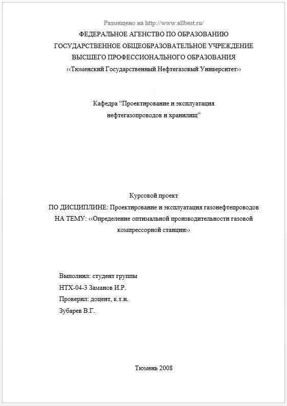 Газовая промышленность Рефераты курсовые и дипломные работы  Курсовой проект Определение оптимальной производительности газовой компрессорной станции