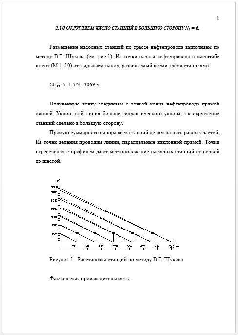 Газовая промышленность Рефераты курсовые и дипломные работы  Курсовой проект Расчет основных характеристик газопровода на участке Александровское Раскино