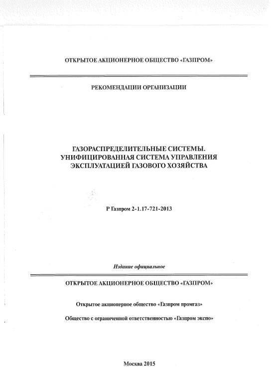 Требования к установке клапана термозапорного  Газовый форум